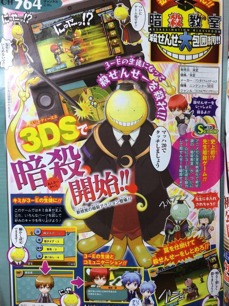 Assassination Classroom 3DS game announced - Gematsu