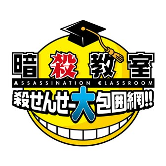 Assassination Classroom: Grand Siege on Korosensei