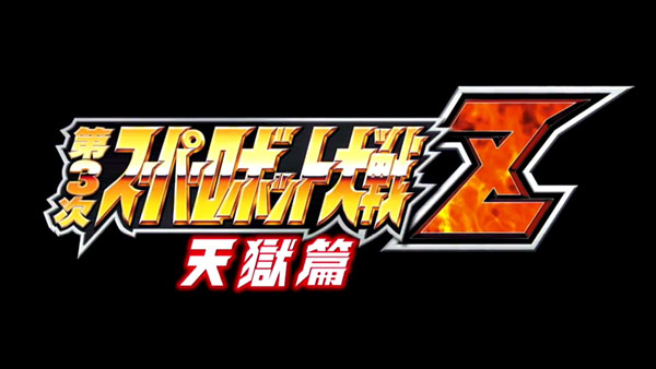 3rd Super Robot Wars Z Tengoku Hen