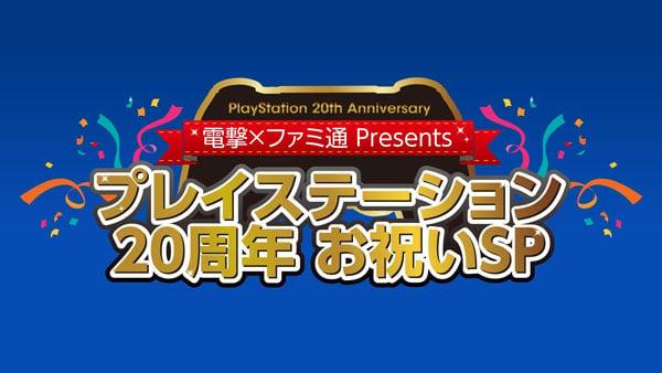 Dengeki x Famitsu PlayStation 20th Anniversary Special