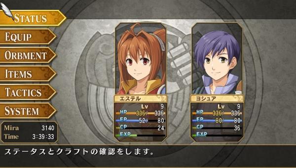 Sora-no-Kiseki-Evo_12-25-14.jpg