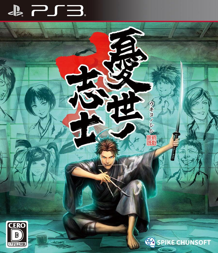 ukiyo no shishi and roushi introduction trailer japanese box arts