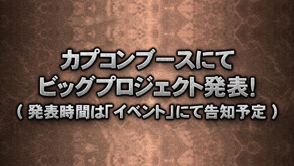 Capcom JAEPO 2015