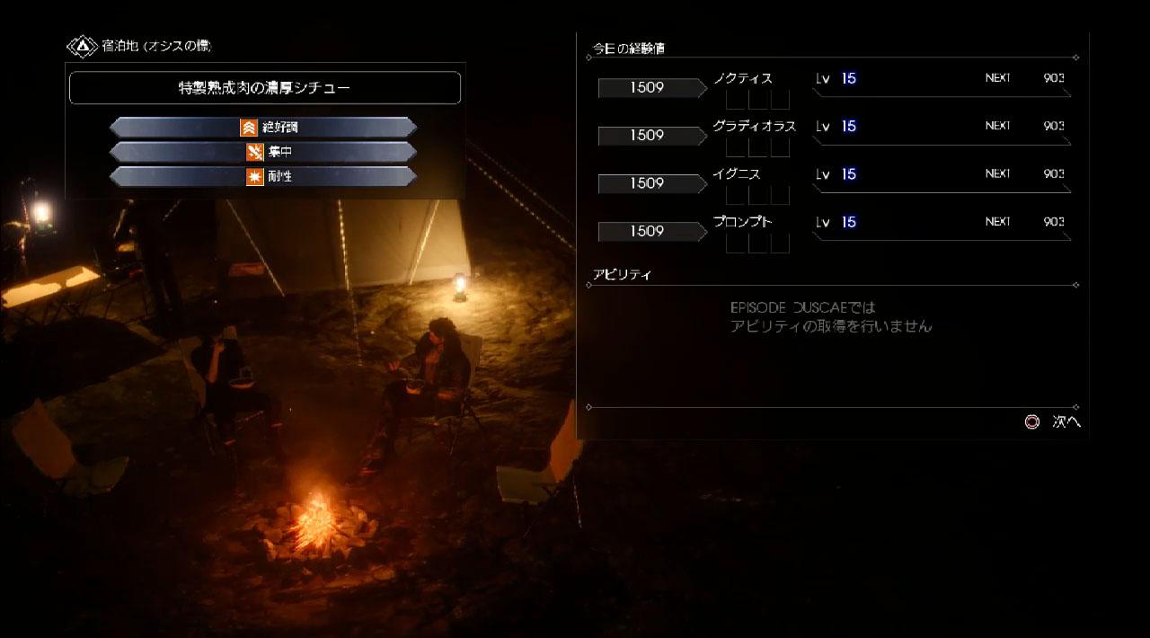 Final Fantasy XV: Episode Duscae demo special reveal live