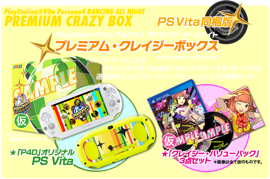 P4D-Dated-JP_Box_003.png