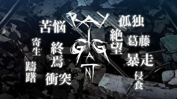 [3DS] Tokyo Xanadu, Death Under the Labyrinthaa e Ray Gigant. Ray-Gigant-PSV-Ann-Init