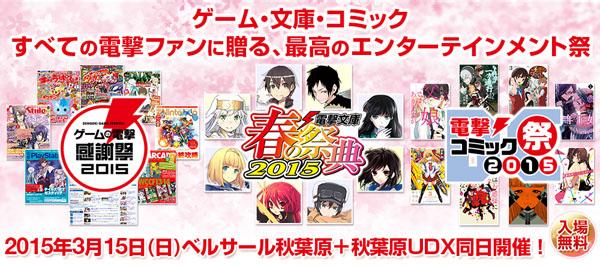 Dengeki Festival 2015