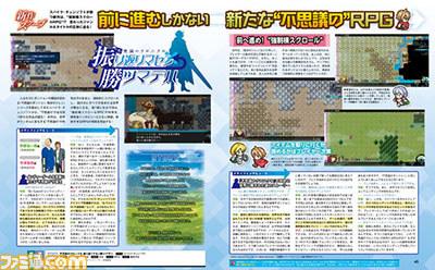 Fushigi no Chronicle