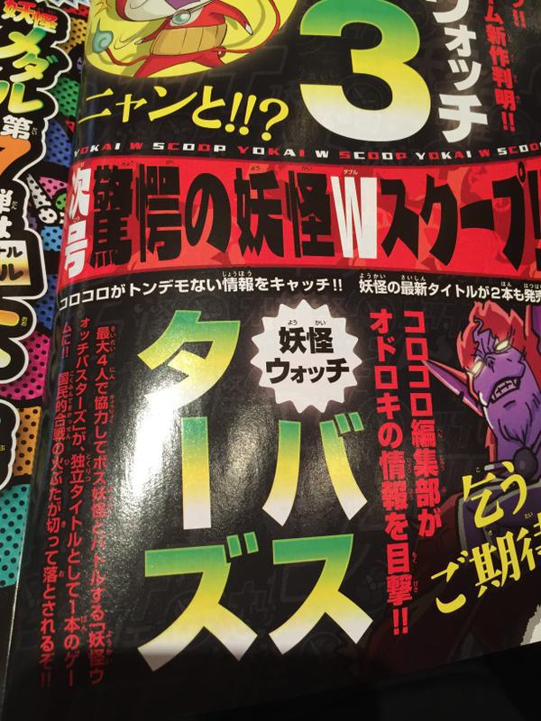 Yo Kai Watch 3 And Yo Kai Watch Busters Teased In Corocoro