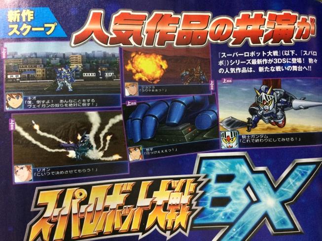 Super Robot Wars BX Nintendo 3DS