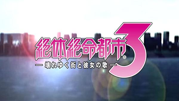Zettai Zetsumei Toshi 3: Kowareyuku Machi to Kanojo no Uta