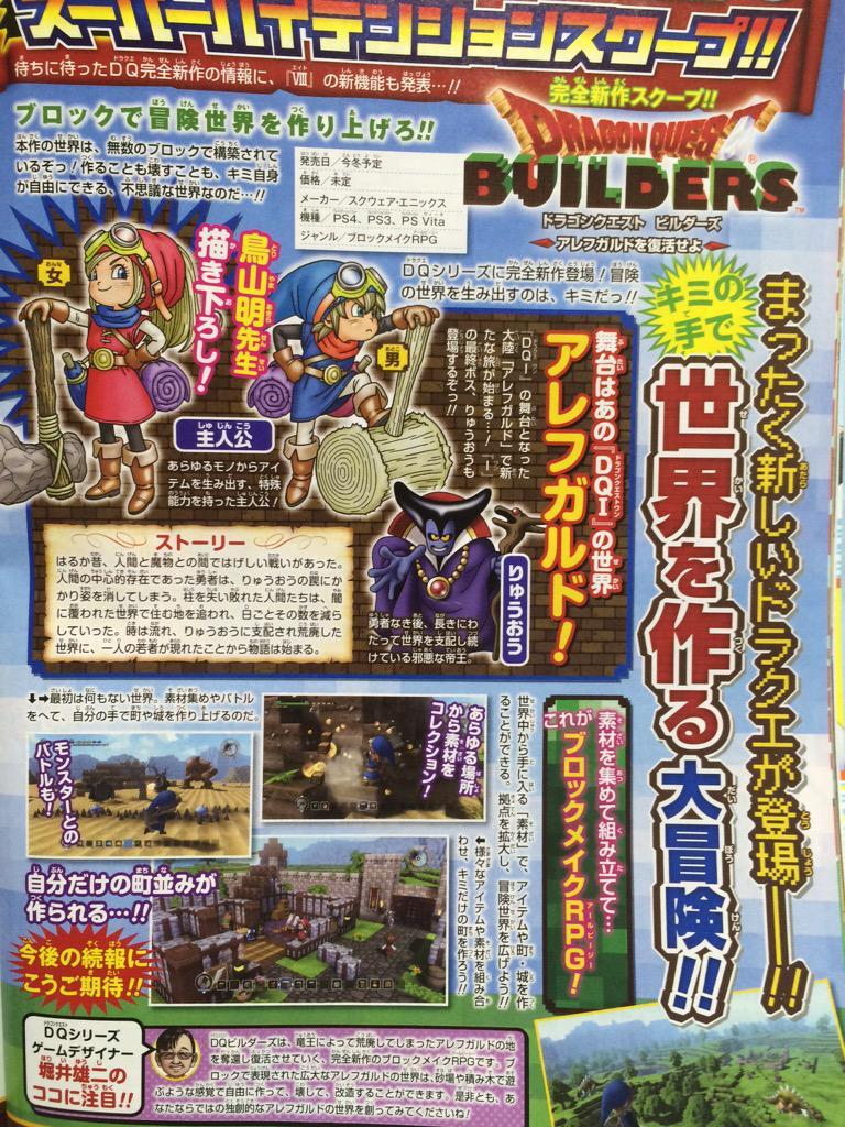 http://gematsu.com/wp-content/uploads/2015/07/Dragon-Quest-Builders-Scan_07-09-15.jpg