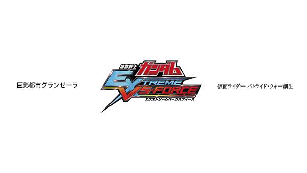 Kyoei Toshi, Gundam Extreme VS Force, Kamen Rider Battride War