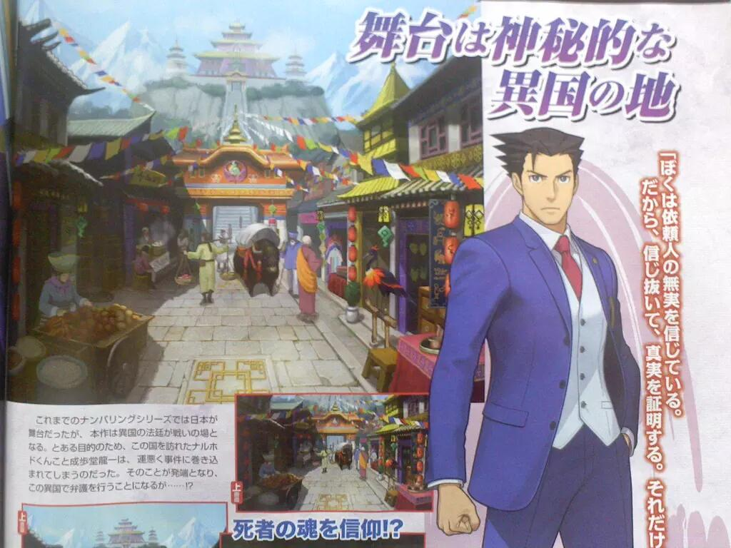 Phoenix Wright  Ace Attorney 6 -- Primer Trailer AA6-Scan_09-02-15_001