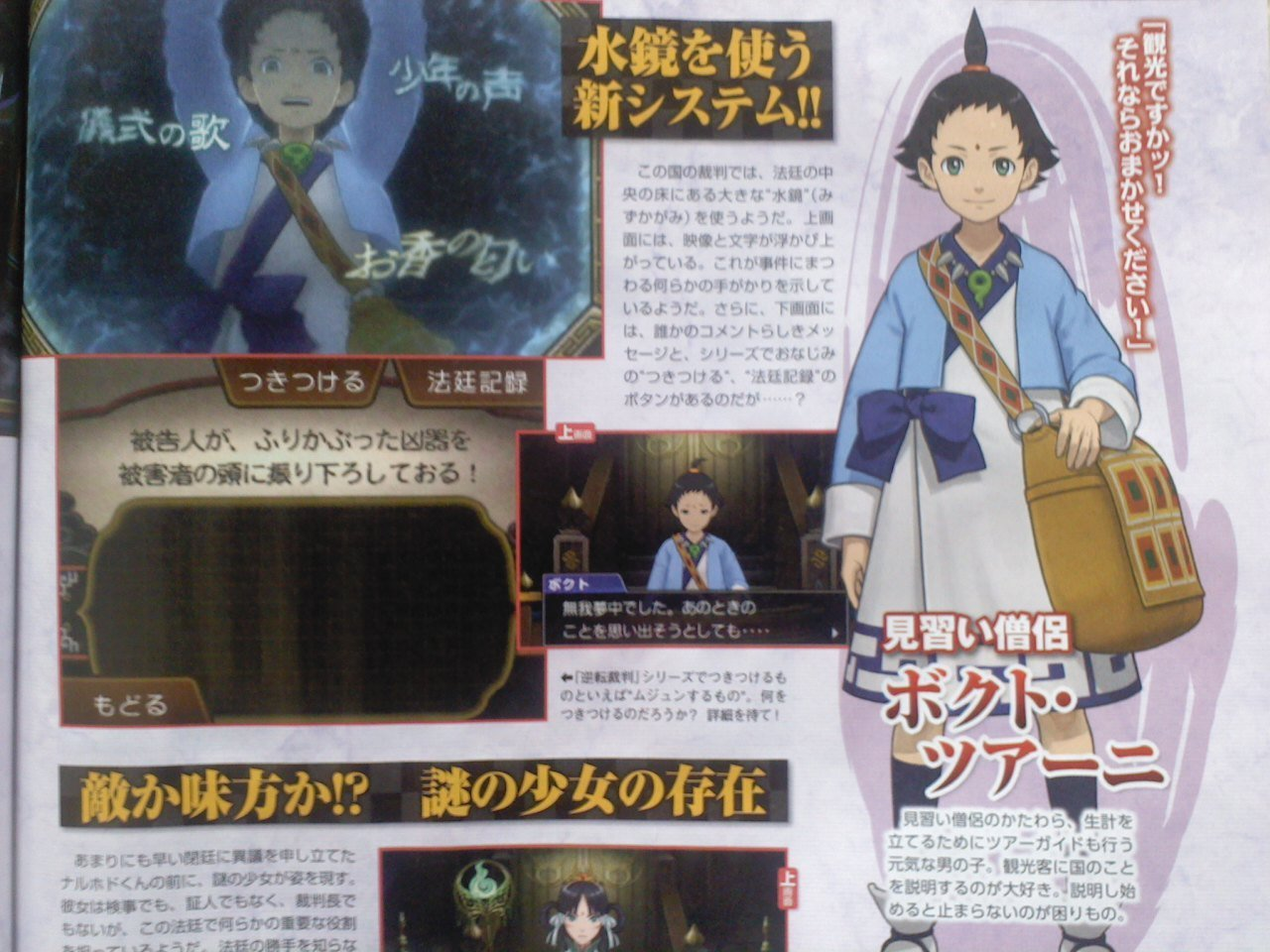 Phoenix Wright  Ace Attorney 6 -- Primer Trailer AA6-Scan_09-02-15_002