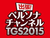 Persona Channel at TGS 2015
