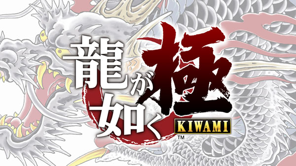 Yakuza: Kiwami