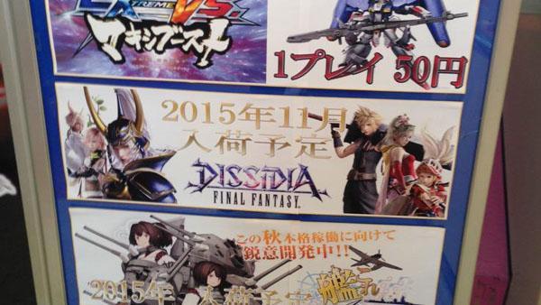 Dissidia-Arcade-Nov-Report.jpg