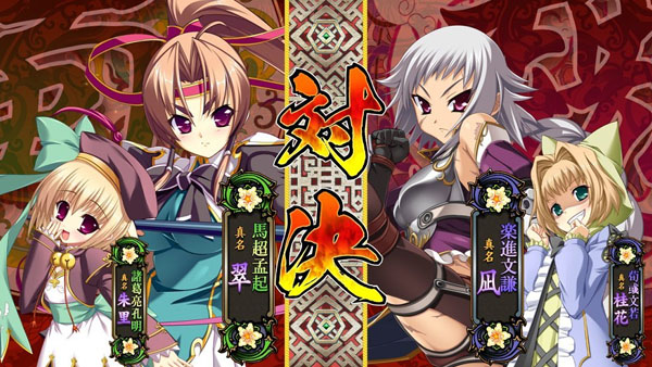 The PlayStation 4 And 3 Versions Of Unknown Games BaseSon Yetis All Girls Fighting Game Koihime Enbu Has Been Delayed Again