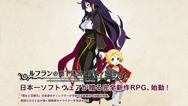 Coven and the Labyrinth of Refrain Release Date