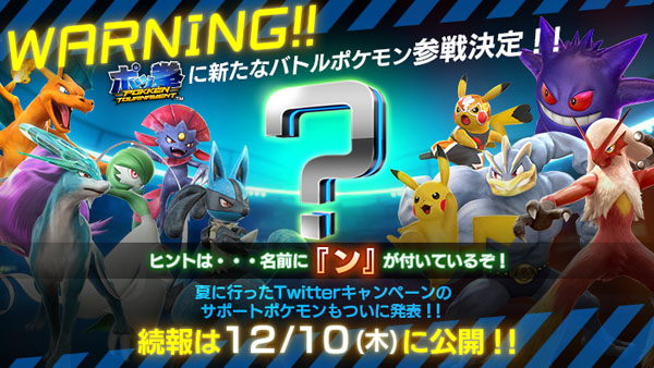 [Obrazek: Pokken-Tournament-Fighter-Dec-10-Tease.jpg]