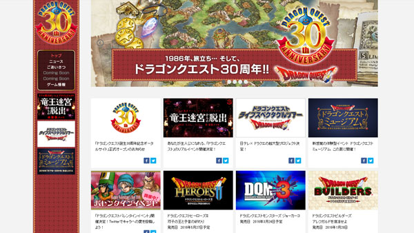 Dragon Quest 30th Anniversary Website