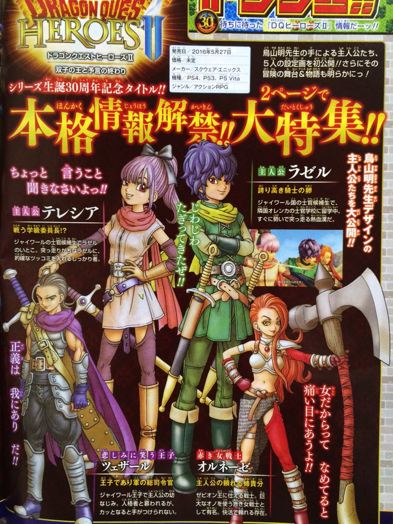 DQ-Heroes-2-Scan_01-28-16_001.jpg