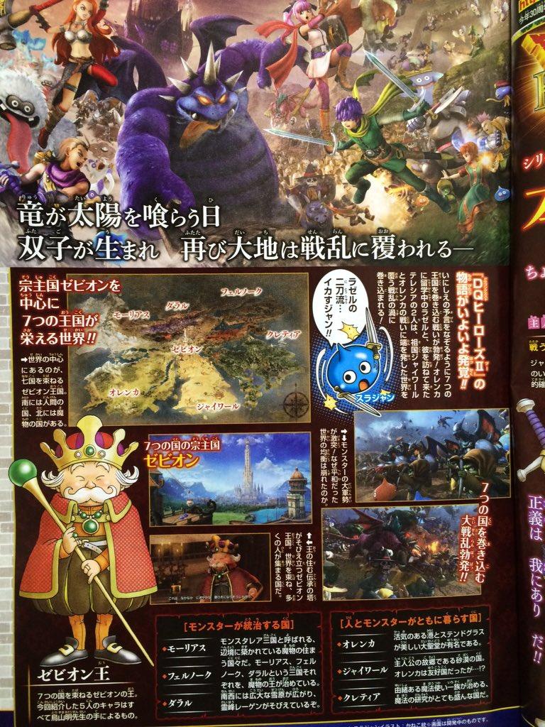 DQ-Heroes-2-Scan_01-28-16_002.jpg