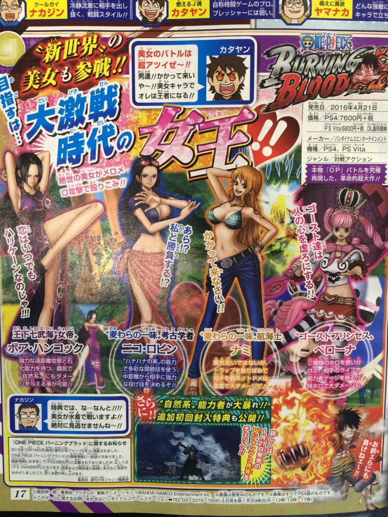 One Piece Burning Blood Adds Nami Robin Hancock And Perona Gematsu Sony Ps4
