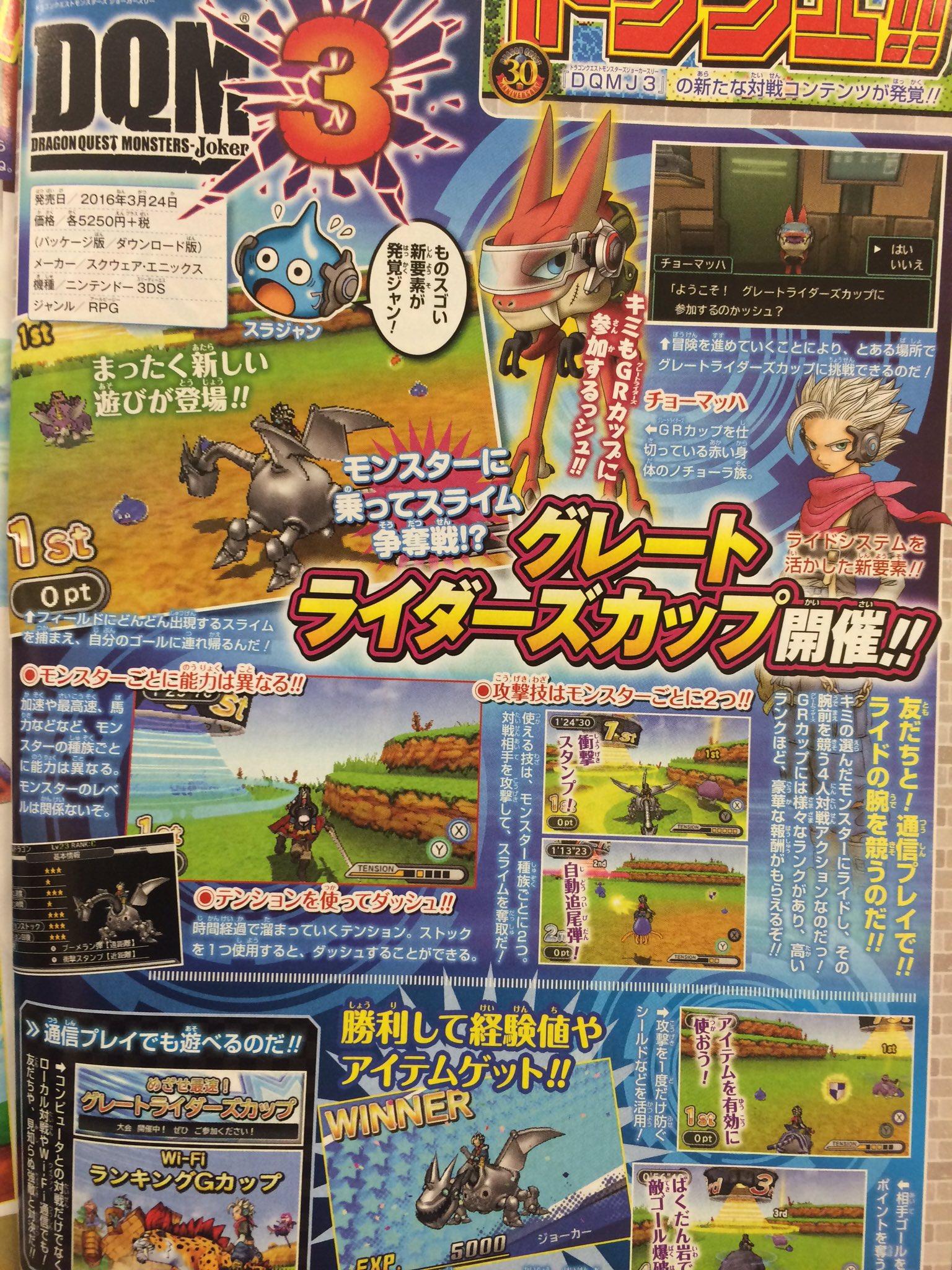 Dragon Quest Monsters Joker 3 Deutschland