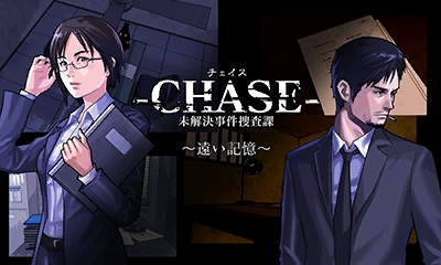 Chase: Unsolved Cases Investigation Division - Distant Memories