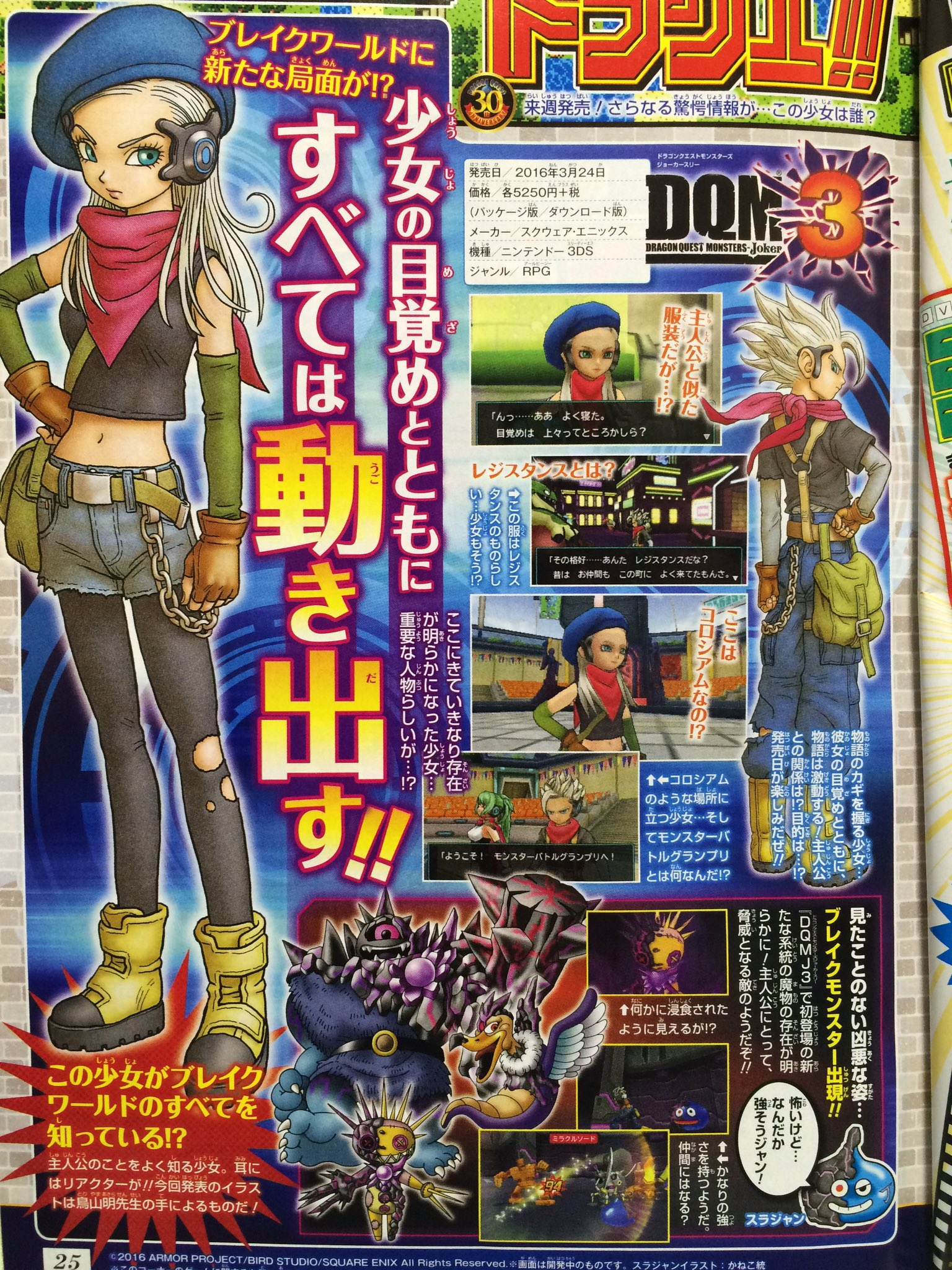 Dragon Quest Monsters: Joker 3 | JRPG Heroes