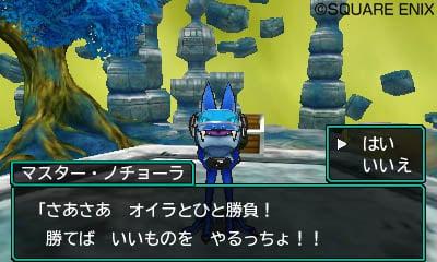 Dragon Quest Monsters: Joker 3 details Masters Road, Super Vital
