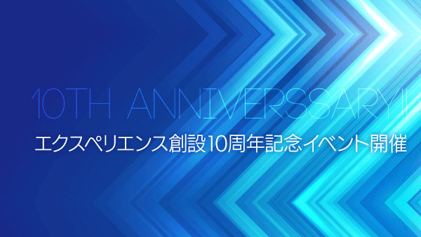 Experience, Inc. 10th Anniversary Event