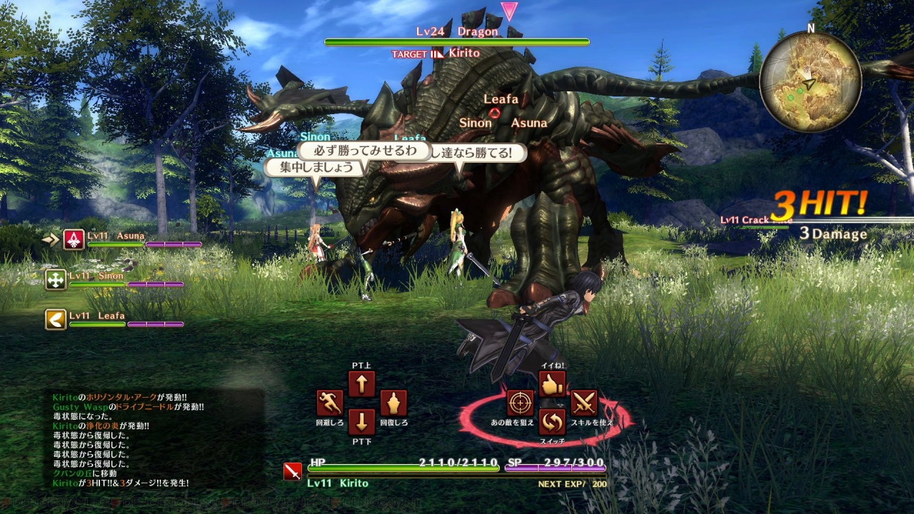 Sword Art Online: Hollow Realization introduces character