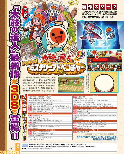 Taiko Drum Master: Doko Don! Mystery Adventure