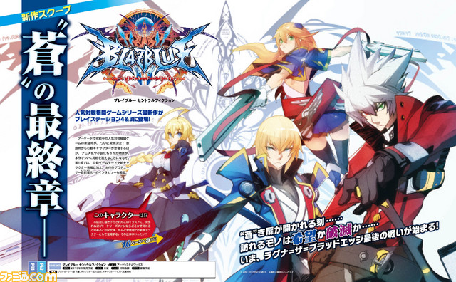 скачать игру Blazblue Central Fiction - фото 9