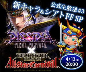Dissidia Final Fantasy Live Stream