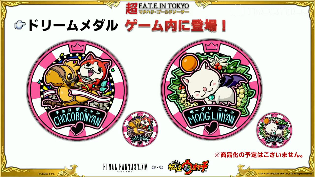 Final Fantasy Xiv And Yo Kai Watch Collaboration Announced