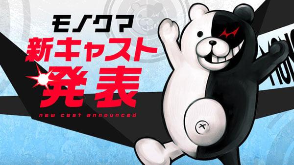 Danganronpa's Monokuma gets new Japanese voice actor - Gematsu