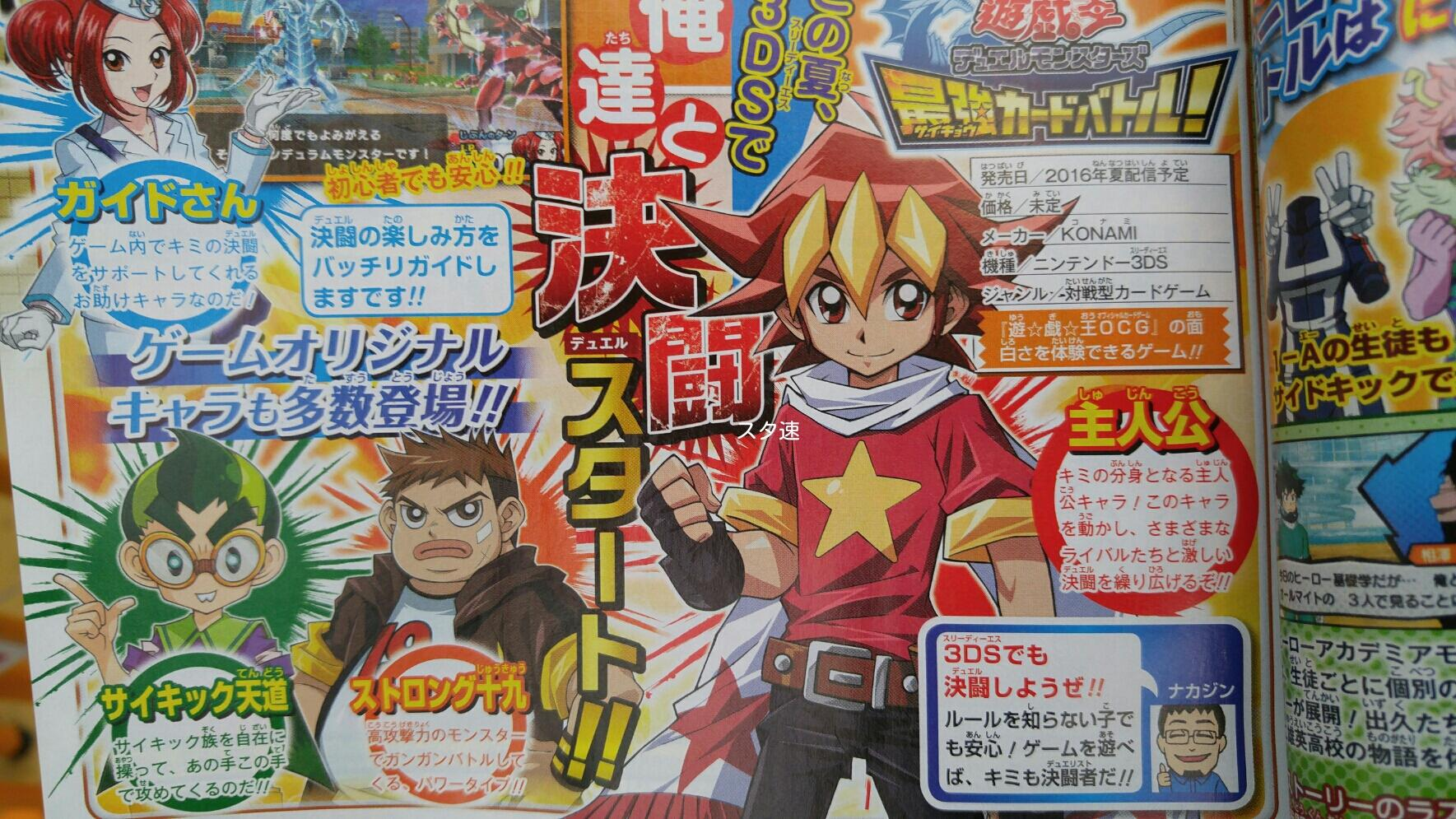 yu gi oh saikyou card battle announced for 3ds gematsu
