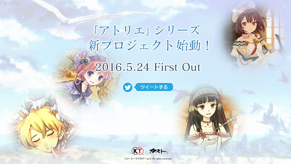 New Atelier Game Teaser Site