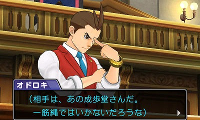 Phoenix Wright: Ace Attorney - Spirit of Justice
