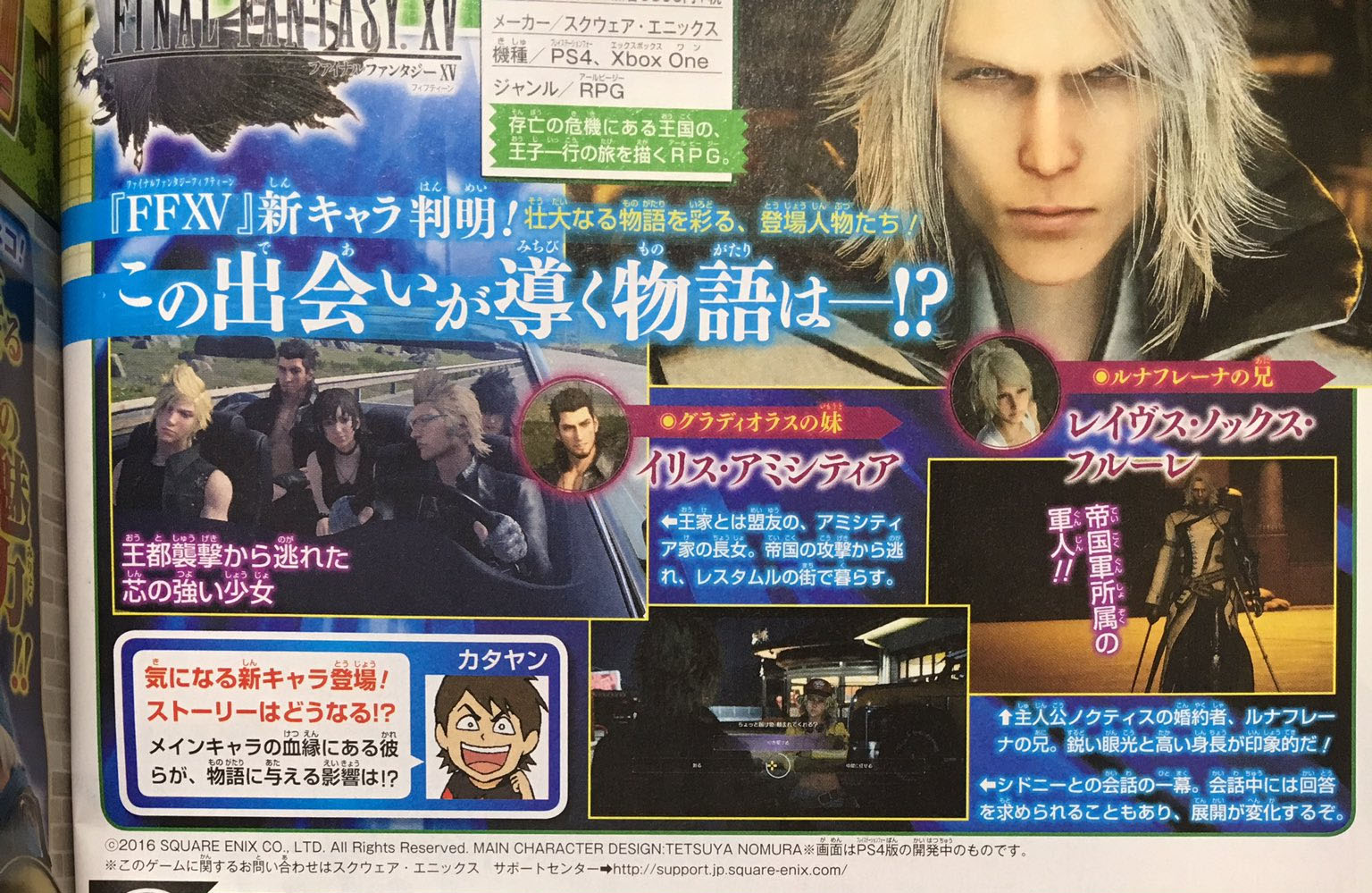 Final fantasy xv introduces gladio 39 s sister luna 39 s for Farcical episode crossword