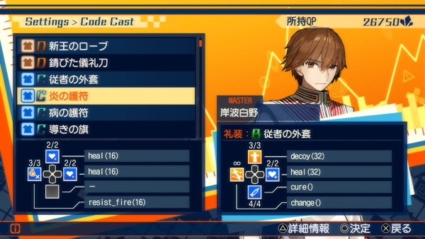 fate extella how to change sub servant