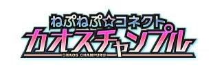 Nep-Nep Connect: Chaos Chanpuru