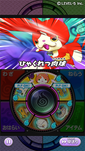 Yo-kai Watch for Smartphones