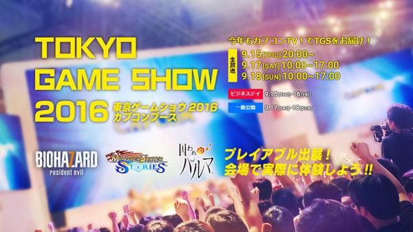 Capcom at TGS 2016