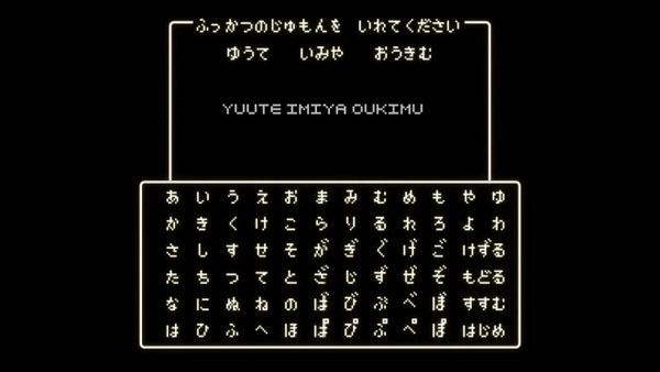 Dragon Quest Spell of Restoration