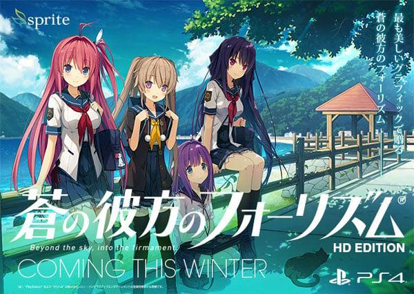 Aokana: Four Rhythm Across the Blue HD Edition